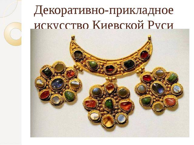 Декоративно прикладное искусство древней руси доклад 6482