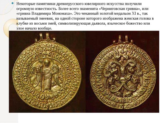 Некоторые памятники древнерусского ювелирного искусства получили огромную из...