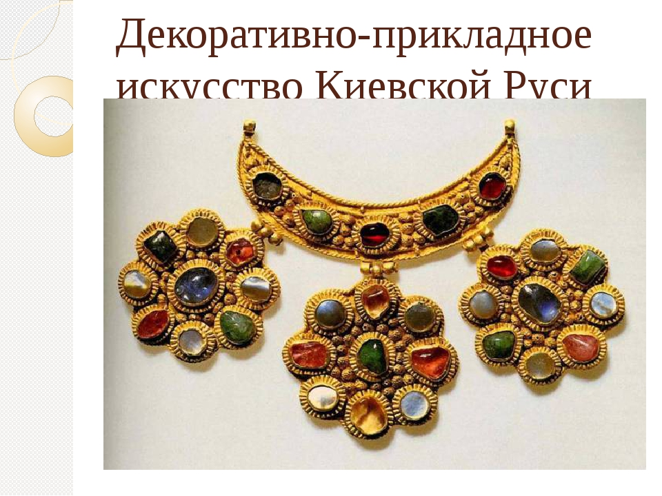 Декоративно-прикладное искусство Киевской Руси