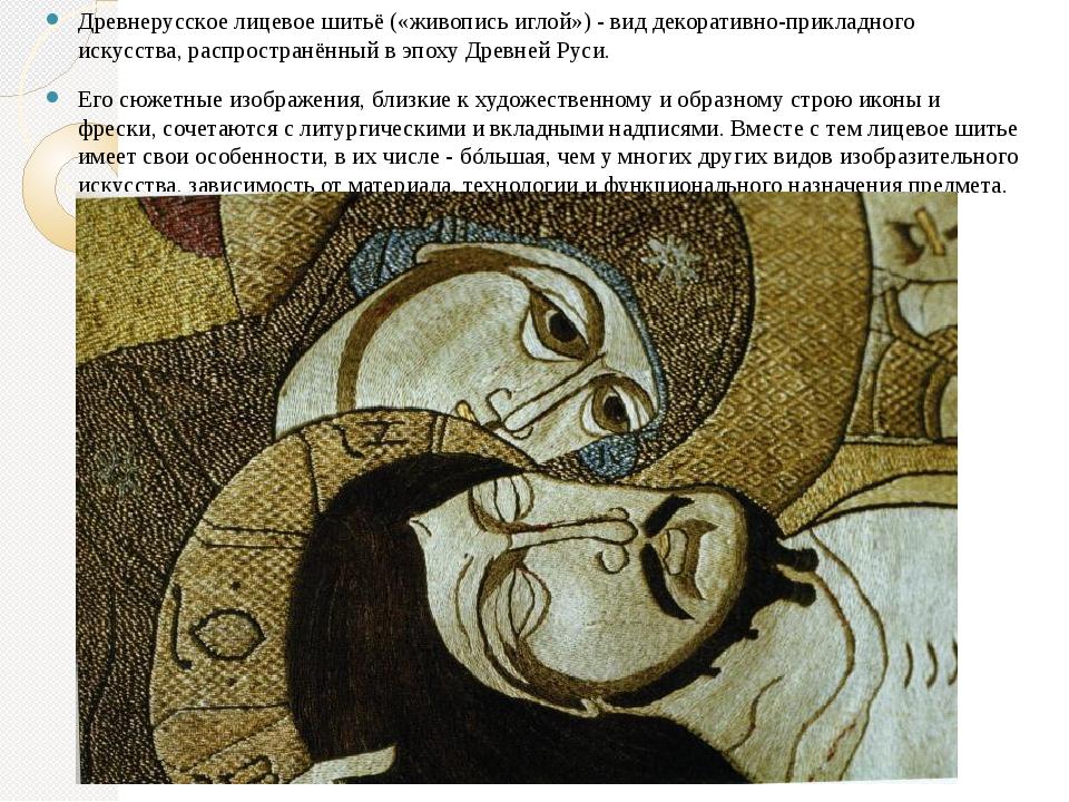 Древнерусское лицевое шитьё («живопись иглой») - вид декоративно-прикладного...