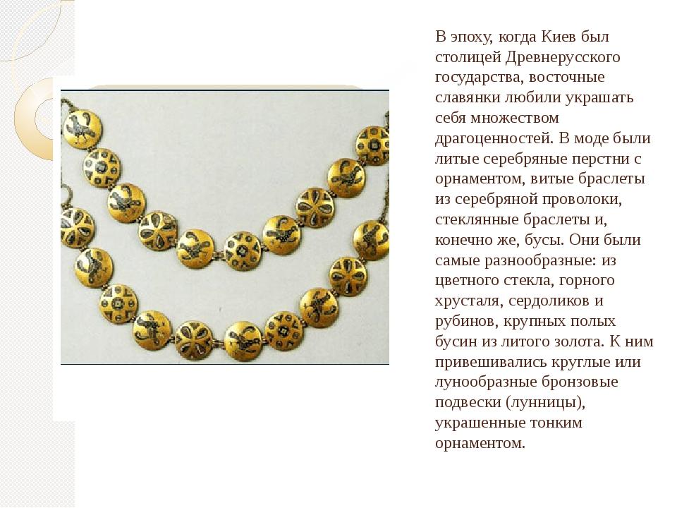 В эпоху, когда Киев был столицей Древнерусского государства, восточные славян...