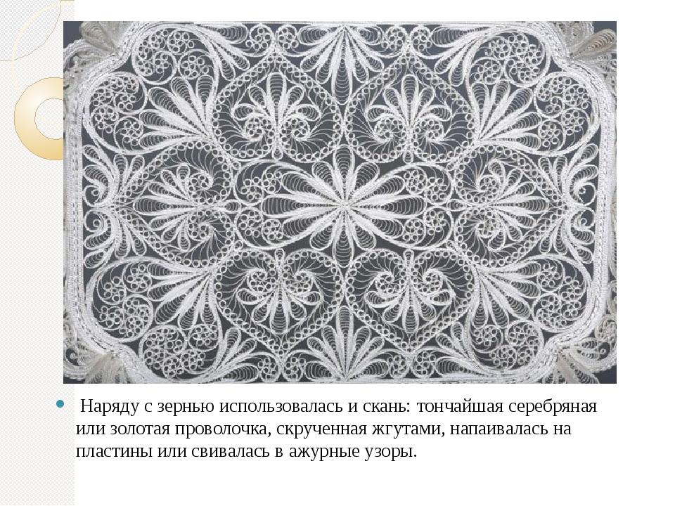 Наряду с зернью использовалась и скань: тончайшая серебряная или золотая про...