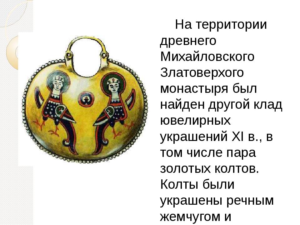 На территории древнего Михайловского Златоверхого монастыря был найден друго...