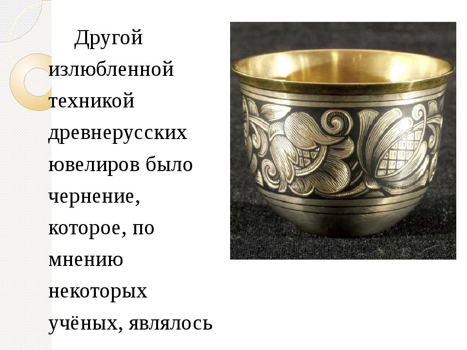 Другой излюбленной техникой древнерусских ювелиров было чернение, которое, п...