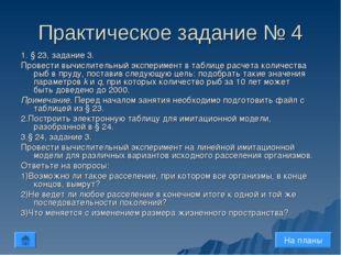 Практическое задание № 4 1. § 23, задание 3. Провести вычислительный эксперим