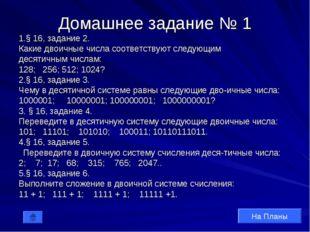 Домашнее задание № 1 1.§ 16, задание 2. Какие двоичные числа соответствуют сл