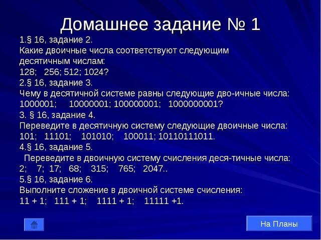 Домашнее задание № 1 1.§ 16, задание 2. Какие двоичные числа соответствуют сл...