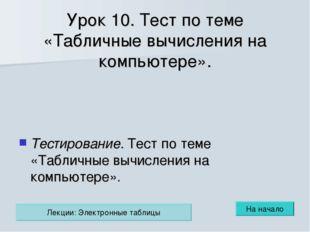 Урок 10. Тест по теме «Табличные вычисления на компьютере». Тестирование. Тес