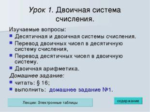 Урок 1. Двоичная система счисления. Изучаемые вопросы: Десятичная и двоичная