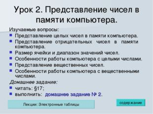 Урок 2. Представление чисел в памяти компьютера. Изучаемые вопросы: Представл