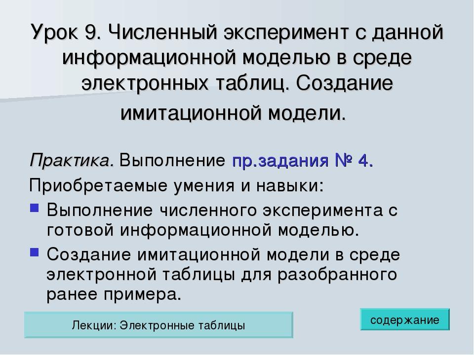 Урок 9. Численный эксперимент с данной информационной моделью в среде электро...
