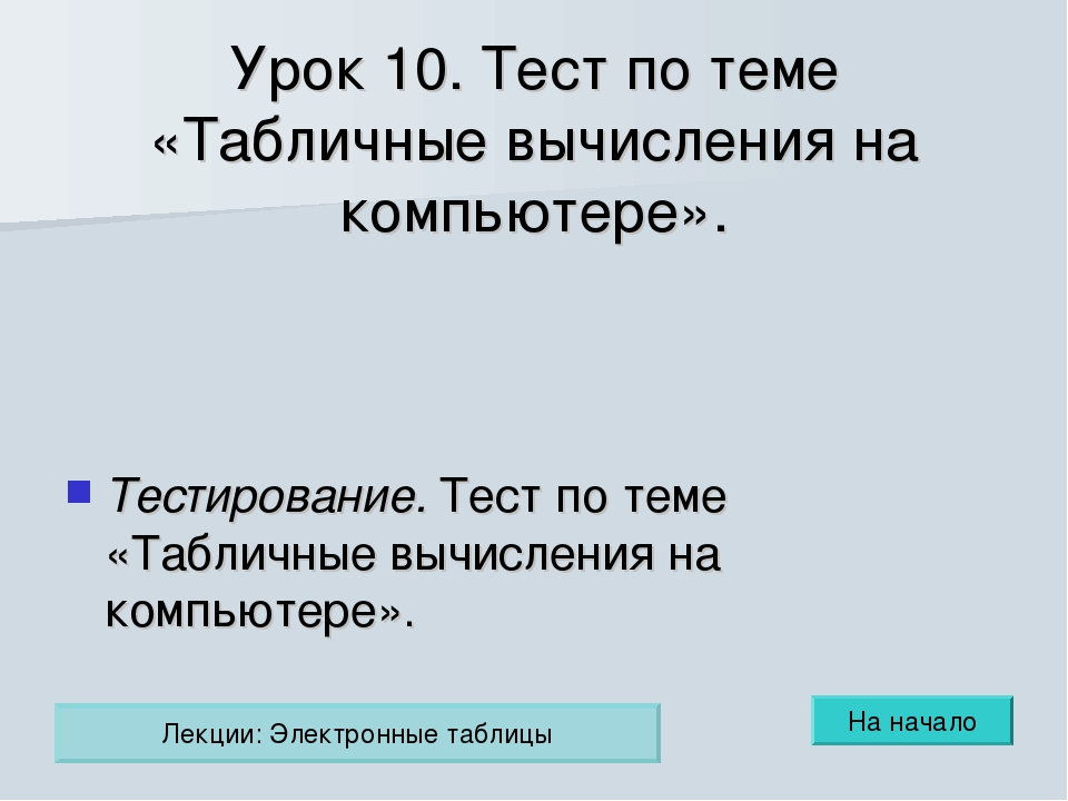 Урок 10. Тест по теме «Табличные вычисления на компьютере». Тестирование. Тес...