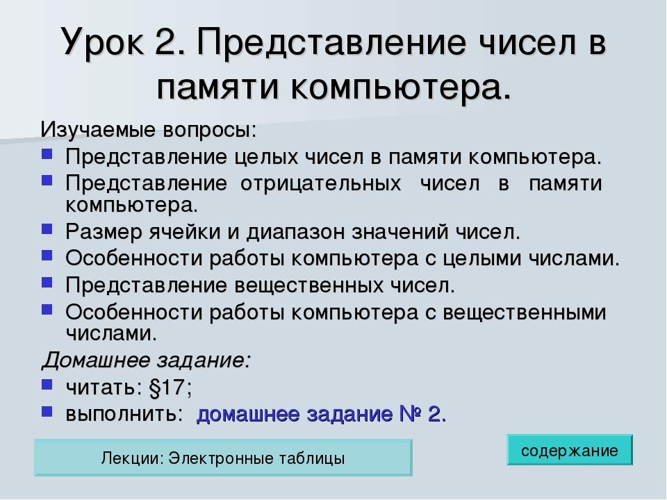 Урок 2. Представление чисел в памяти компьютера. Изучаемые вопросы: Представл...