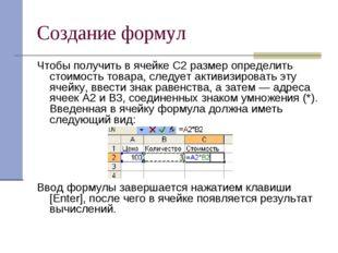 Создание формул Чтобы получить в ячейке С2 размер определить стоимость товара