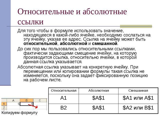 Относительные и абсолютные ссылки Для того чтобы в формуле использовать значе...