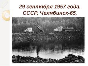 29 сентября 1957 года. СССР, Челябинск-65, Комбинат №817