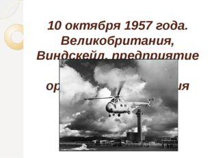 10 октября 1957 года. Великобритания, Виндскейл, предприятие по производству
