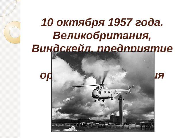 10 октября 1957 года. Великобритания, Виндскейл, предприятие по производству...