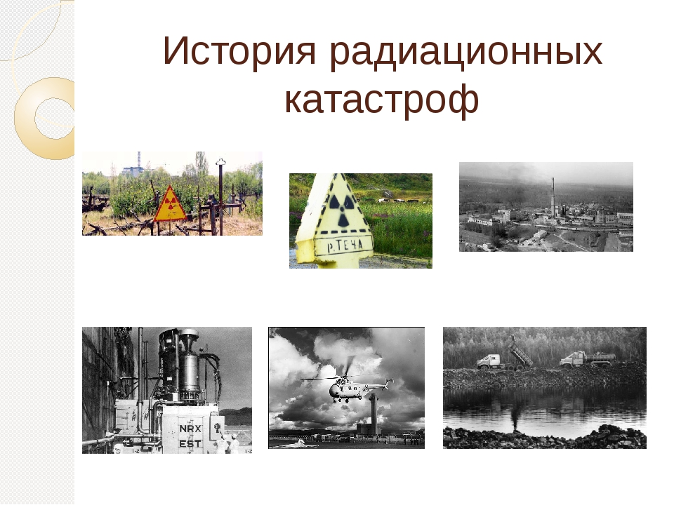 История радиационных катастроф