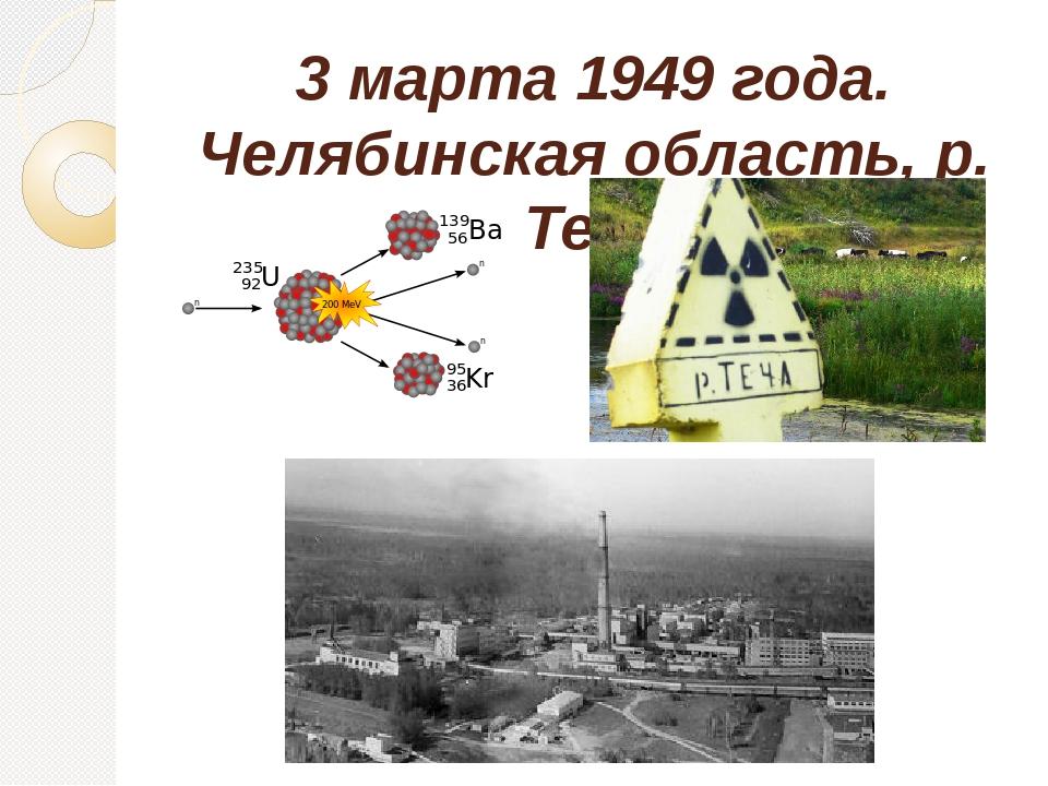 3 марта 1949 года. Челябинская область, р. Теча