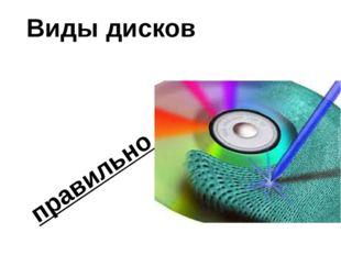 Виды дисков правильно