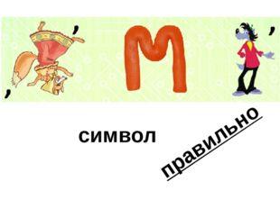 символ правильно