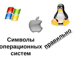 правильно Символы операционных систем
