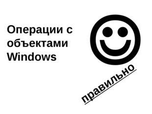 Операции с объектами Windows правильно 
