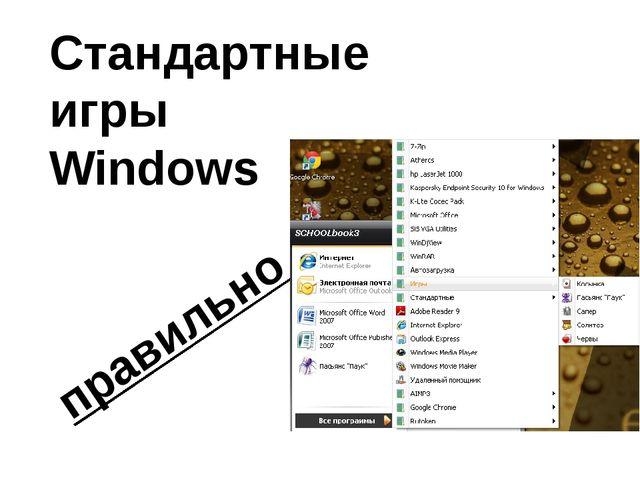 Стандартные игры Windows правильно
