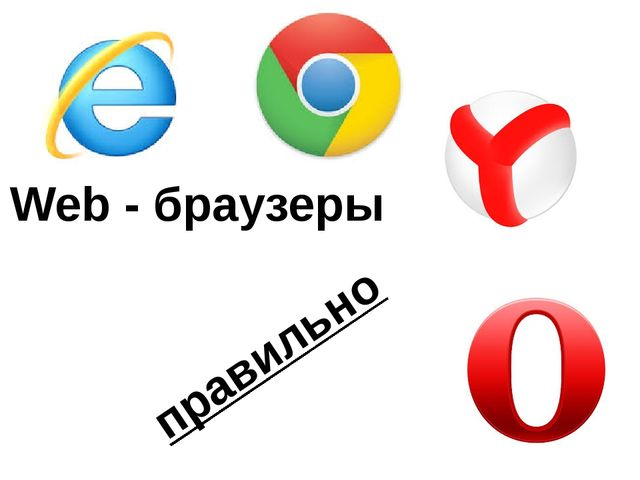 Web - браузеры правильно