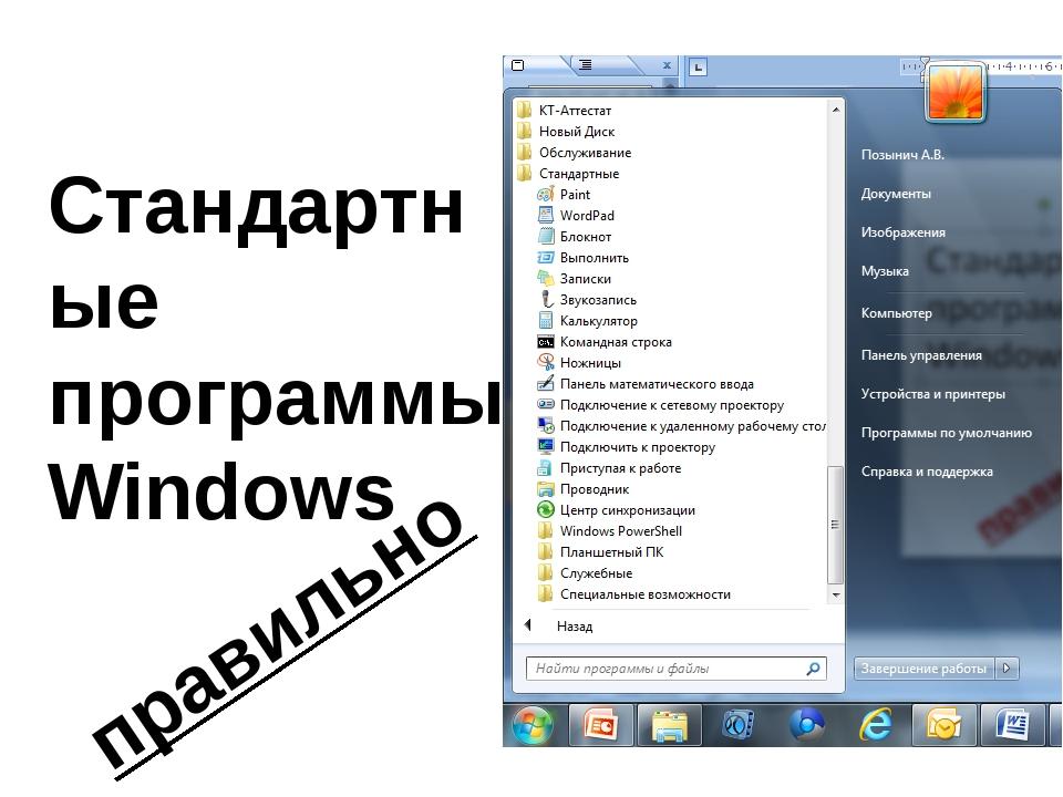 Стандартные программы Windows правильно