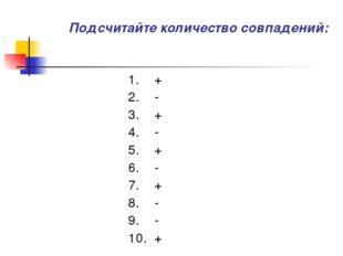 Подсчитайте количество совпадений: 1. + 2. - 3. + 4. - 5. + 6. - 7. + 8. - 9.