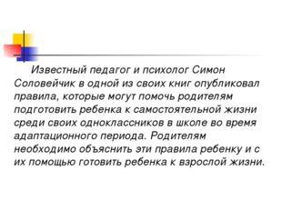 Известный педагог и психолог Симон Соловейчик в одной из своих книг опублико