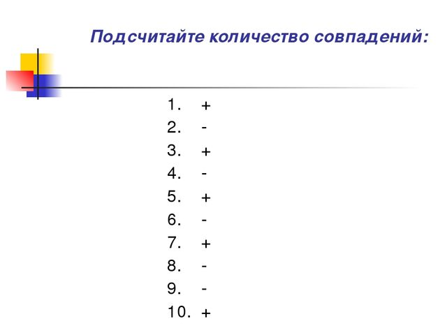 Подсчитайте количество совпадений: 1. + 2. - 3. + 4. - 5. + 6. - 7. + 8. - 9....