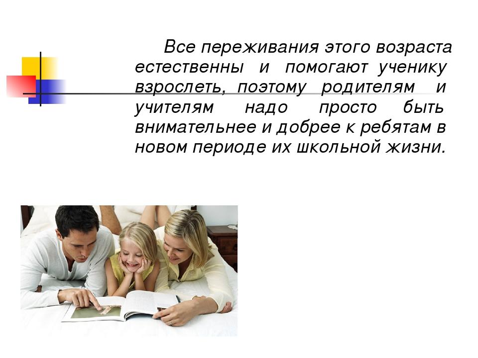 Все переживания этого возраста естественны и помогают ученику взрослеть, поэ...