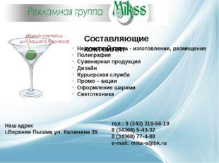 Составляющие коктейля: Наружная реклама - изготовление, размещение Полиграфия