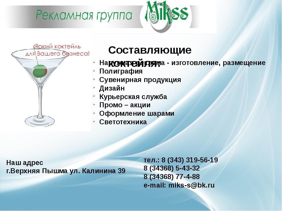 Составляющие коктейля: Наружная реклама - изготовление, размещение Полиграфия...