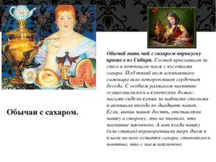 Обычаи с сахаром. Обычай пить чай с сахаром вприкуску пришел из Сибири. Госте