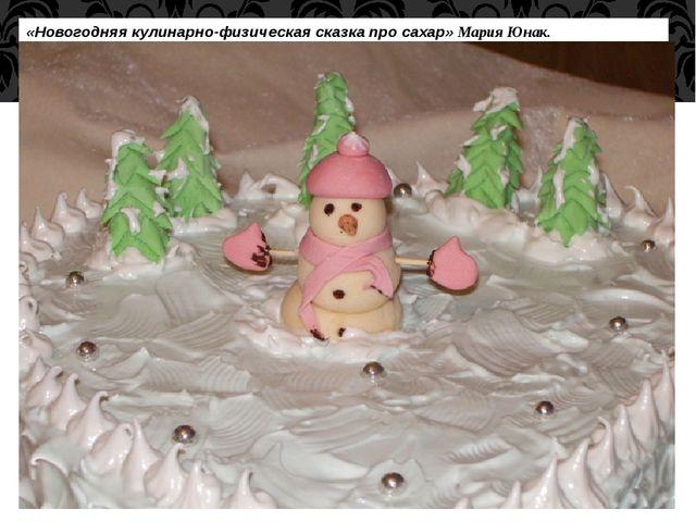 «Новогодняя кулинарно-физическая сказка про сахар» Мария Юнак. Сахар жил в бу...