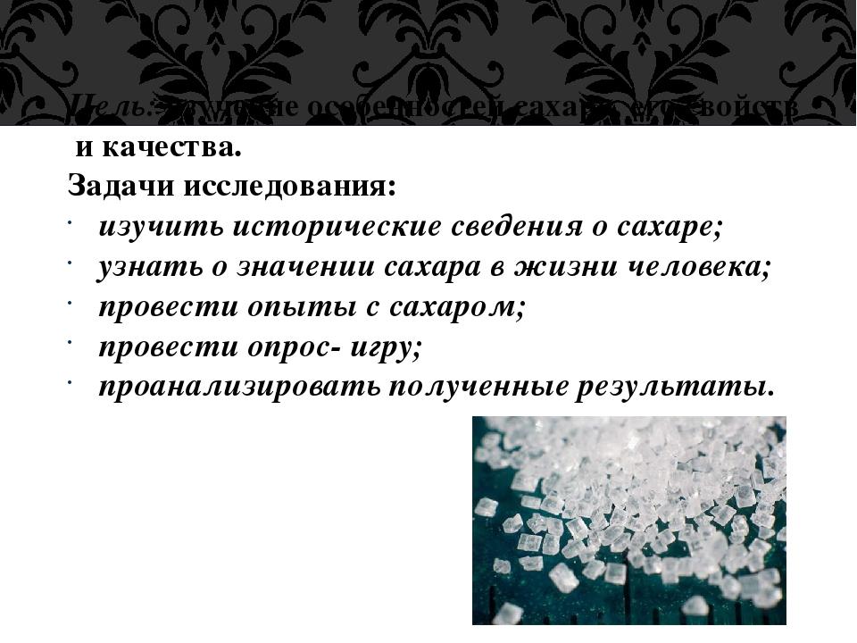 Цель: изучение особенностей сахара, его свойств и качества. Задачи исследован...