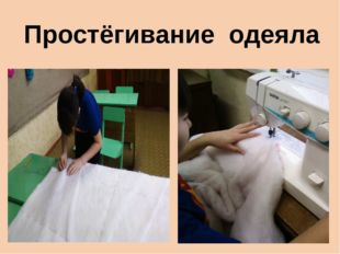 Простёгивание одеяла