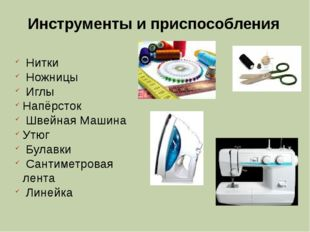 Инструменты и приспособления Нитки Ножницы Иглы Напёрсток Швейная Машина Утюг