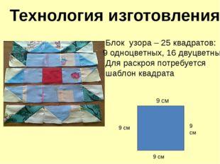 Технология изготовления Блок узора – 25 квадратов: 9 одноцветных, 16 двуцветн