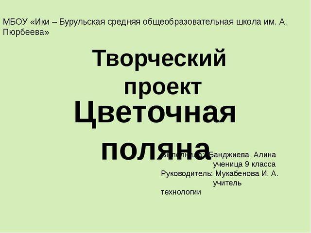 Творческий проект Цветочная поляна МБОУ «Ики – Бурульская средняя общеобразов...