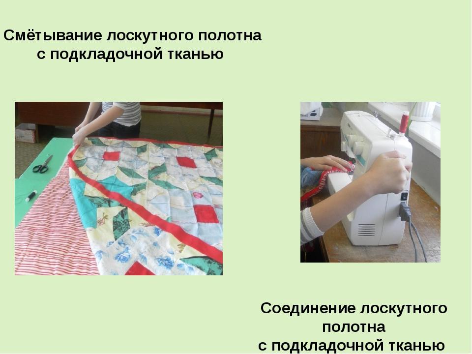Смётывание лоскутного полотна с подкладочной тканью Соединение лоскутного пол...