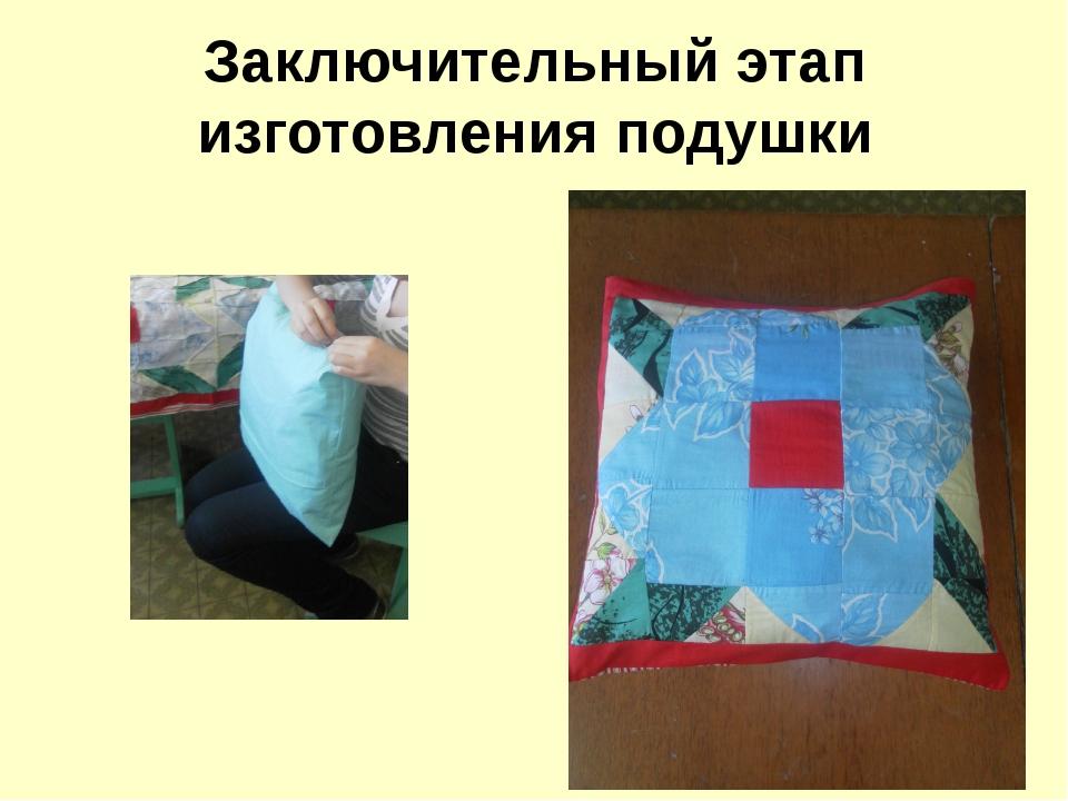 Заключительный этап изготовления подушки