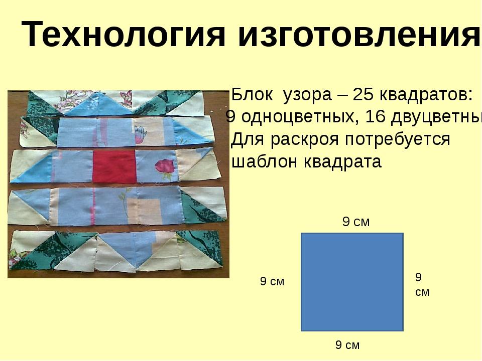 Технология изготовления Блок узора – 25 квадратов: 9 одноцветных, 16 двуцветн...