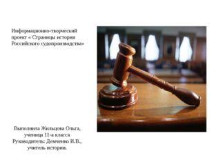 Выполнила Жильцова Ольга, ученица 11-а класса Руководитель: Демченко И.В., уч