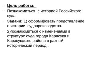 Цель работы: Познакомиться с историей Российского суда. Задачи: 1) сформиров