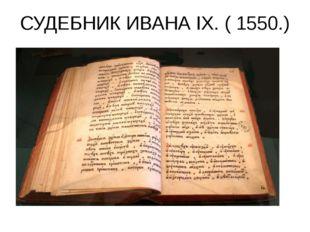 СУДЕБНИК ИВАНА IX. ( 1550.)